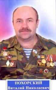 Похорский Виталий Николаевич - учитель ОБЖ и ОВС